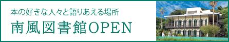 南風図書館OPEN