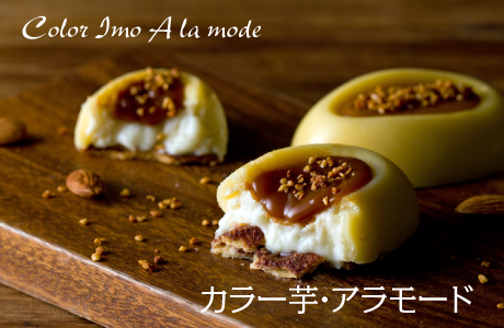カラー芋アラモード